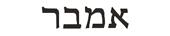 Amber in Hebrew
