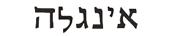 Angela in Hebrew