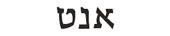Annette in Hebrew