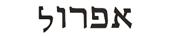 April in Hebrew