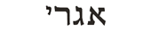 Audrey in Hebrew