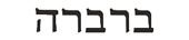 Barbara in Hebrew
