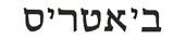 Beatrice in Hebrew