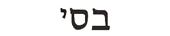 Bessie in Hebrew