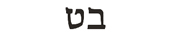 beth in hebrew