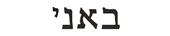 bonnie in hebrew