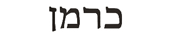 carmen in hebrew
