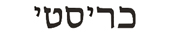 christy in hebrew