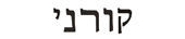 courtney in hebrew
