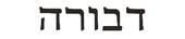 deborah in hebrew