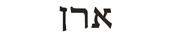 erin in hebrew
