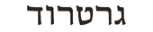 gertrude in hebrew