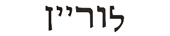 loraine in hebrew