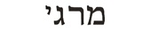 margie in hebrew
