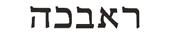 rebecca in hebrew