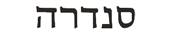 sandra in hebrew