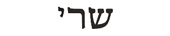 sherry in hebrew
