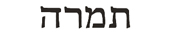 tamara in hebrew