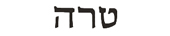 tara in hebrew