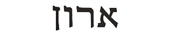 aaron in hebrew