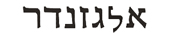 alexander in hebrew