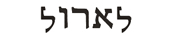 carl in hebrew