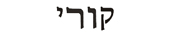 corey in hebrew