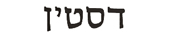 dustin in hebrew