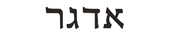 edgar in hebrew