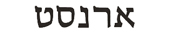 ernest in hebrew
