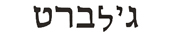 gilbert in hebrew
