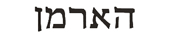 herman in hebrew