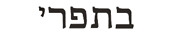 jeffrey in hebrew