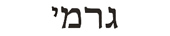 jeremy in hebrew
