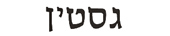 justin in hebrew