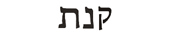 kenneth in hebrew