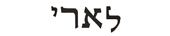 larry in hebrew