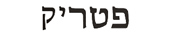 patrick in hebrew