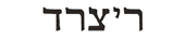 richard in hebrew