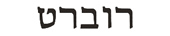 robert in hebrew