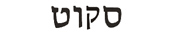 scott in hebrew