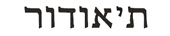 theodore in hebrew
