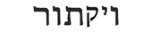 victor in hebrew