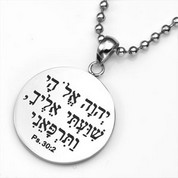 Hebrew Healed by God Stainless Pendant